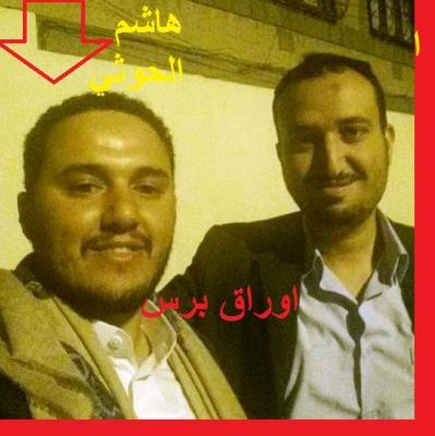 عاجل الافراج عن المختطف المحامي هاشم محمد الحوثي  ولاتفاصيل