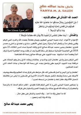 كشف سبب الوفاة وخطاب الشعب اليمنيين يحيى صالح يتحدث لاول مرة عن حزنه على وفاة نجله الاكبر كنعان وينشر اخر صوره