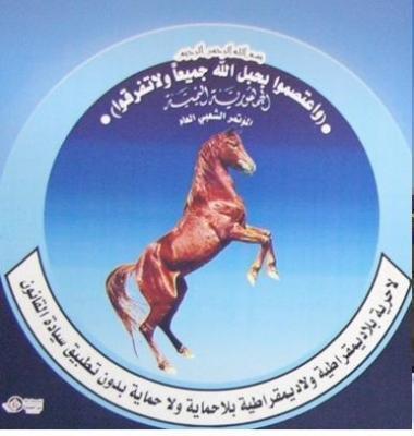حزب المؤتمر الشعبي العام في صنعاء يصدر بيانا حول ذكرى 1633 1636 أكتوبر اقرأ تفاصيله