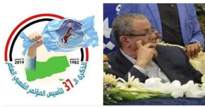 عاجل هذا عن موعد ومكان احتفال المؤتمريين بذكرى ب24 اغسطس تأسيس المؤتمر  في صنعاء