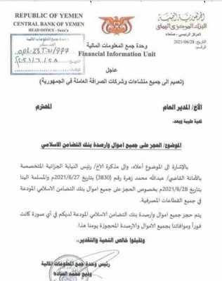 صنعاء تحجز اموال بنك التضامن الإسلامي التابع لمجموعة هائل سعيد بعد اتهامات عدن